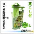 日本 IWASAKI K-1297 岩崎密閉式平放冷熱濾茶壺 橫放不漏 耐熱冷水壺 附濾網 2.2L 泡茶壺