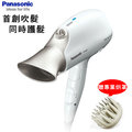 【外盒輕微破損】國際牌Panasonic EH-NA30VP水離子吹風機★贈專業烘罩