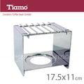 《Midohouse》Tiamo 方型爐架 ( HG4457 )
