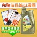 原廠箱免運↘205元/L【机油先生】eni i-Sint 5W30 (原Agip 7008)合成機油(12*1L)x1箱 機油先生AG0002