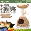 Petpals》紙繩編織多功能遊憩跳台 (p2574)長48cm × 高74cm