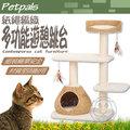 Petpals》紙繩編織多功能遊憩跳台 (p2579)長66cm × 寬46cm