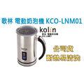 【小婷電腦*奶泡壺】免運 全新 kolin 歌林 電動奶泡機 KCO-LNM01 公司貨 奶泡器 奶泡杯