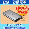 Apacer B520【鐵灰色 行動電源 10000mah】安全認證 實標容量 雙USB 輸出 小米行動電源 ASUS 寶可夢 i7 馬卡龍