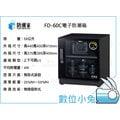 數位小兔【防潮家 FD-60C 防潮箱 防潮盒 溼度計 59L】相機 鏡頭 除濕 台灣製 節能減碳
