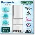 *~新家電錧~*【Panasonic國際牌 NR-C387HV-W 】385L變頻三門冰箱