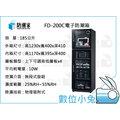 數位小兔【防潮家 FD-200C 防潮箱 防潮盒 溼度計 185L】相機 鏡頭 除濕 台灣製 節能減碳