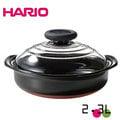 《Midohouse》日本HARIO MN-255 萬古燒9號砂鍋/土鍋 2.3L