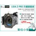 數位小兔【LIDA Z-PRO 方型濾鏡套座】COKIN LEE PHOTTIX 漸層 減光鏡 ND8 ND64 可加購 77mm 72mm 67mm 轉接環 套框