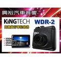 【AUTONET】KING TECH WDR2高畫質行車記錄器WDR-2*可選配AUTONET主機連動線