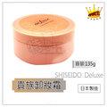 日本製 SHISEIDO 資生堂 貴族卸妝霜 卸妝乳 卸妝潔面霜