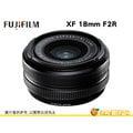 [24期0利率/送保護鏡] 富士 Fujifilm XF 18mm F2 R 輕巧定焦鏡 X-E1 XE1 X-PRO1 XM1 X-M1 X-A1 XA1 可用 恆昶公司貨