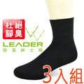 【LEADER】專利除臭去味紳士/機能襪(3入組)