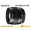 [24期0利率/送拭鏡布] 富士 Fujifilm XF 23mm F1.4 R 定焦廣角鏡 23 1.4 / X-E1 X-PRO1 XM1 X-M1 XT1 XA1 可用 恆昶公司貨