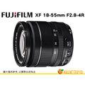 [24期0利率/送保護鏡] 富士 Fujifilm XF 18-55mm F2.8-4R 定焦廣角鏡 18-55 XM1 X-M1 X-E1 XE1 X-PRO X-A1 XA1 可用 恆昶公司貨