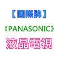【國際牌】《PANASONIC》台灣松下。42吋。液晶電視《TH-L42E6W / THL42E6W》