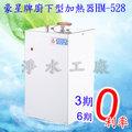 《免運費》《分期零利率》豪星牌 HAOHSING 壓力廚下型恆溫控制加熱器 HM-528