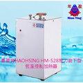 【年盈淨水器,濾材專賣網】 HAOHSING 豪星牌 HM-528 儲下型加熱器4公升 -恆溫控制~固定式 《免運費》《3期0利率》