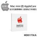 Apple Mac mini 適用的 AppleCare Protection Plan 全方位服務專案 (MD011TA/A) (延長為三年保固)