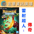 ☆宏華資訊廣場☆ PC GAME 雷射超人:傳奇 Rayman Legends 英文版(免運)