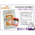 數位小兔【ez Share ES100 Wi-Fi 32G 32GB SD 記憶卡】SDHC Class10 WIFI 無線 相機 手機 平板 電腦 免安裝 ES-100