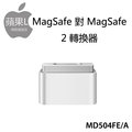 Apple MagSafe 對 MagSafe 2 轉換器 (MD504FE/A)
