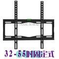 32-55吋LED液晶電視壁掛架 固定式 適用鴻海禾聯聲寶VITO奇美(FB-420)