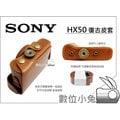 數位小兔【SONY HX50 HX50V 相容原廠 皮套 咖啡色】復古相機包 底座 背帶 咖啡色 褐色 DSC-HX50V