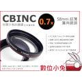 數位小兔【 CBINC 58mm 0.7x 廣角鏡 】超薄避免暗角 Canon 18-55mm KIT Sony 650D 700D 100D 550D 7D 7D2