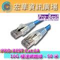 ☆宏華資訊廣場☆ 柏旭佳國際 PRO-BEST Cat.6a 超六類FUTP 4對/4P 10G 極速網路線/獨立鋁箔隔離屏蔽設計網路線 50M/50米