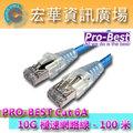☆宏華資訊廣場☆ 柏旭佳國際 PRO-BEST Cat.6a 超六類FUTP 4對/4P 10G 極速網路線/獨立鋁箔隔離屏蔽設計網路線 100M/100米