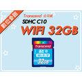 《數位e館》創見 記憶卡 transcend WiFi-SD SDHC 32GB 32G C10 無線分享 無線傳輸。P7700/5D3/SX50/X-E1/600D/S9200