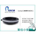 數位小兔【Pixco Contax G Yashica C/Y 轉 Nikon 1 轉接環】鏡頭 相機 AW1 S1 J3 V2 J2 V1 J1