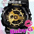 CASIO 時計屋 卡西歐 BABY-G BA-110-1A 黑金時尚酷炫女錶 少女時代代言 生活防水 保固 附發票