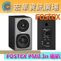 ☆宏華資訊廣場☆ FOSTEX PM0.3 兩件式喇叭/主動式喇叭/監聽式喇叭/全新公司貨 歡迎店內試聽!!