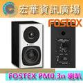 ☆宏華資訊廣場☆ FOSTEX PM0.3 兩件式喇叭/主動式喇叭/監聽式喇叭/全新公司貨 (白色) 歡迎店內試聽!!