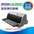 【好印良品】EPSON LQ-690C/lq690c/690C/LQ690/690 全新點陣印表機