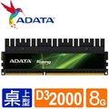 【信浩】威剛 XPG DDR3 2000 8GB RAM (雙支裝 4Gx2) (256*8)《預計交期10天》