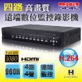 【CHICHIAU】4路 H.264 960H 高畫質遠端數位監控錄影機-DVR 監控錄影主機 監視器