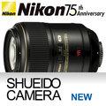 集英堂写真機【全國免運】NIKON AF-S VR Micro-Nikkor 105mm F2.8 G IF-ED 鏡頭 平行輸入 / 一年保固