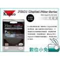 數位小兔【日本 Kenko 62mm PRO 1D MC ND16 減光鏡】DMC 超薄框 多層鍍膜 濾鏡 公司貨 ND104 減四格 HOYA 代工 ND103 ND8