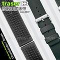 【詮國】Traser 瑞士軍錶配件 / SILICONE STRAP矽樹脂錶帶 #mbm-0637