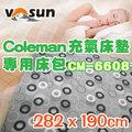 【VOSUN】台灣製造 床包 進階版TC混紡 Coleman 獨立筒充氣睡墊 CM-6608《八人帳篷 300 專用床包》(282 x 190cm).床套 FB-115