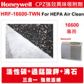 Honeywell HRF-16600-TWN CPZ強效異味吸附劑 適用HAP-16600-TWN