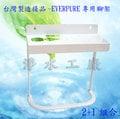 【淨水工廠】《免運費》台灣製造EVERPURE專用腳架~適用如S-54/S-104/S-100/S-104/H-100/H-104/AC/ADC/MC/MH/4C/4K/4DC/H300/BH