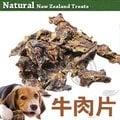 100% 天然紐西蘭寵物點心》牛肉片薄片250g(裸包裝)