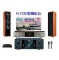 音圓卡拉OK伴唱機 組合M-72 免運 音圓M-72 2000GB+DM-899II喇叭+ ACT-2012 麥克風+A-38擴大機+MM-107麥克風*2+KB-1000點歌鍵盤*1