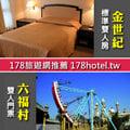 ►假日不加價 新竹金世紀大飯店 標準雙人房住宿+六福村門票兩張 3280元(含早)