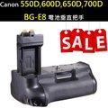 Canon 550D 600D 650D 700D (BG-E8) 多功能電池手把 電池垂直把手 相容原廠 BG-E8