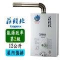 【贈沐浴乳】莊頭北 Topax 12L 智慧恆溫 強制排氣型熱水器 TH-7121AFE / TH-7121TFE 免運費 含基本安裝